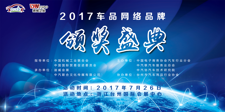 2017车品网络品牌颁奖盛典副本.jpg
