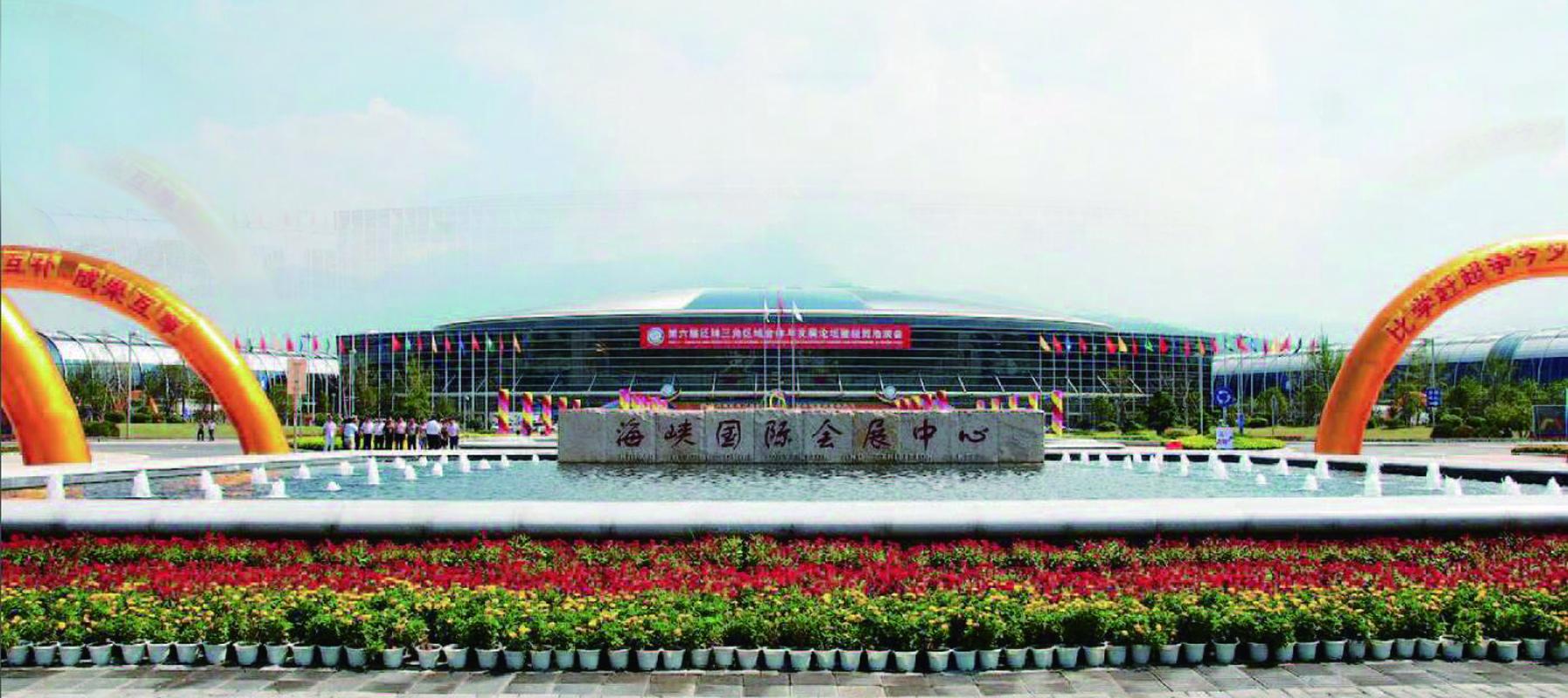 福州海峡国际会展中心.jpg