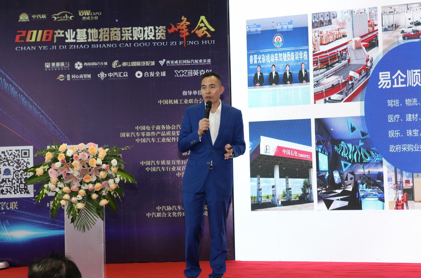 易企顺供应链平台创始人林清海.jpg